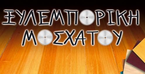 Xylemporik496